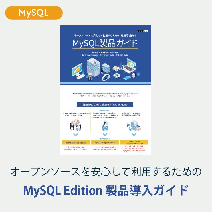 商用環境向けMySQL Editions 製品導入ガイド