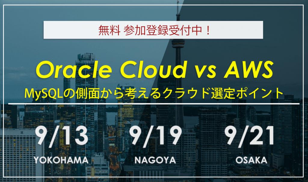 【終了】横浜/名古屋/大阪開催~Oracle Cloud vs AWS~MySQLの側面から考えるクラウド選定ポイント 開催のお知らせ
