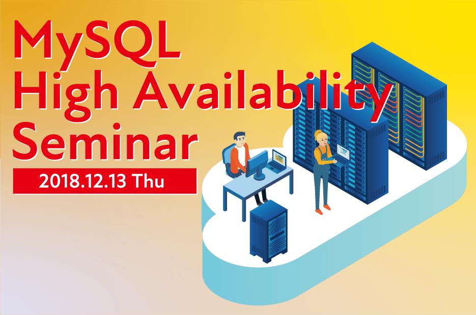 【終了】MySQL High Availability Seminar ~マルチマスター構成でMySQLのダウンタイム「ゼロ」を実現する方法について~