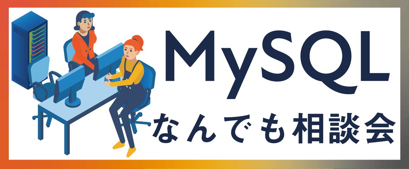 MySQL相談会