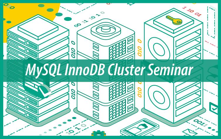 【終了】MySQLでマルチマスター型クラスターを実現する「MySQL InnoDB Cluster 」の解説セミナー