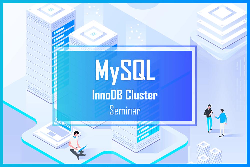 【終了】MySQLでマルチマスター型クラスターを実現する<br> MySQL InnoDB Cluster の解説セミナー