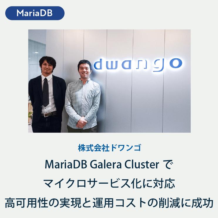 MariaDB Galera Cluster 活用事例(株式会社ドワンゴ様)