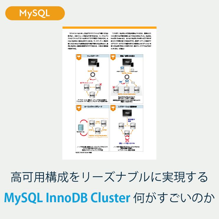 高可用構成をリーズナブルに実現するMySQL InnoDB Cluster、何がすごいのか