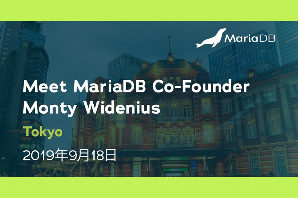 【終了】Meet Monty in Tokyo(MariaDB社主催)開催のお知らせ