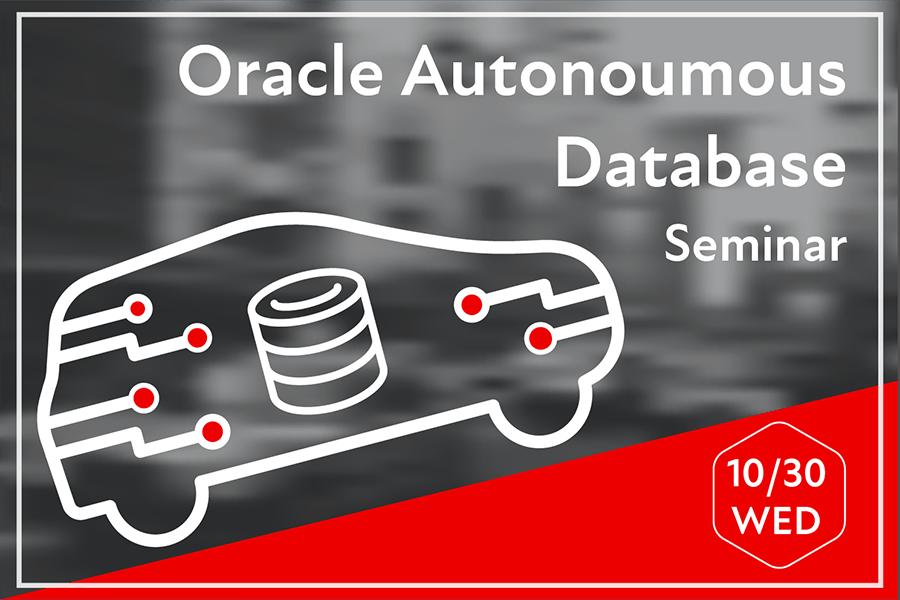 【終了】Oracleの次世代データベース「Autonomous Database」とは?<br> Autonomousの解説と、Oracle Cloud 及びマネージドサービスの紹介セミナー