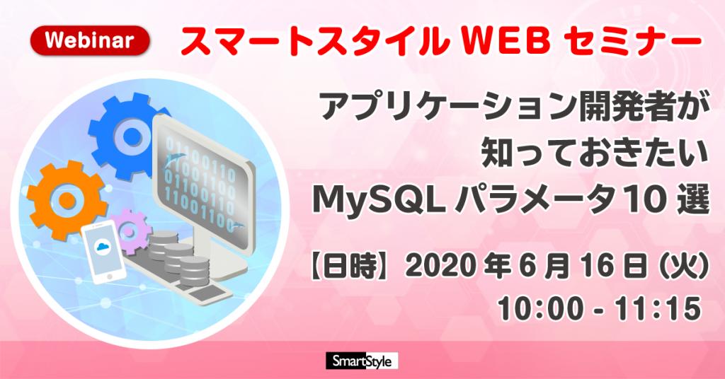 【開催終了:6/16開催WEBセミナー】アプリケーション開発者が知っておきたい MySQLパラメータ 10選