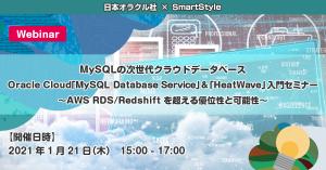 MySQLの次世代クラウドデータベースOracle Cloud「MySQL Database Service」&「HeatWave」入門セミナー ~AWS RDS/Redshiftを超える優位性と可能性~