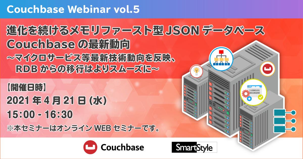 【Couchbase Webinar vol.5】進化を続けるメモリファースト型JSONデータベースCouchbaseの最新動向 〜マイクロサービス等最新技術動向を反映、RDBからの移行はよりスムーズに〜
