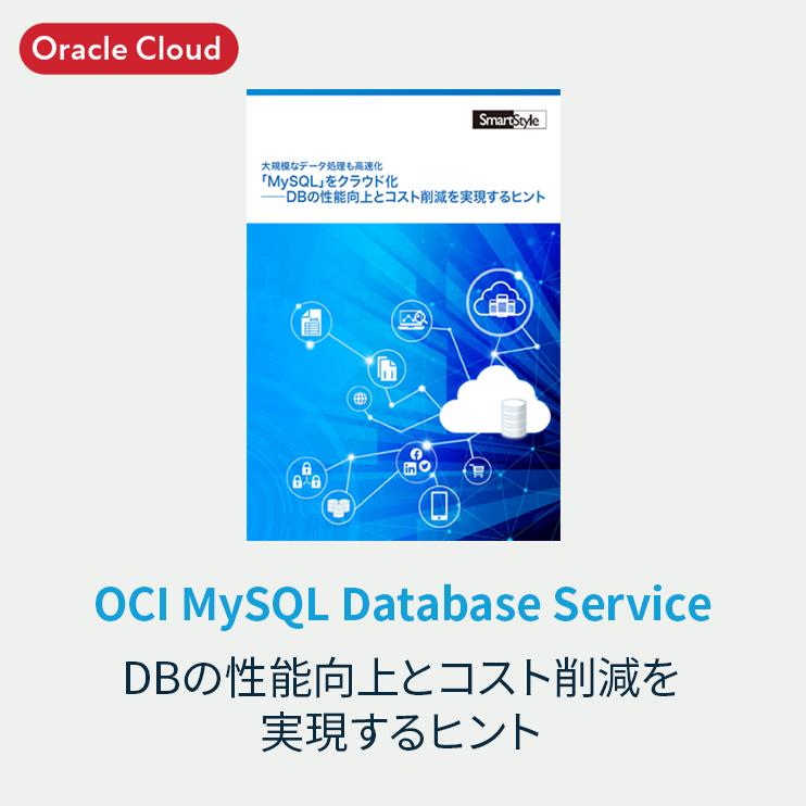 「MySQL」をクラウド化――DBの性能向上とコスト削減を実現するヒント