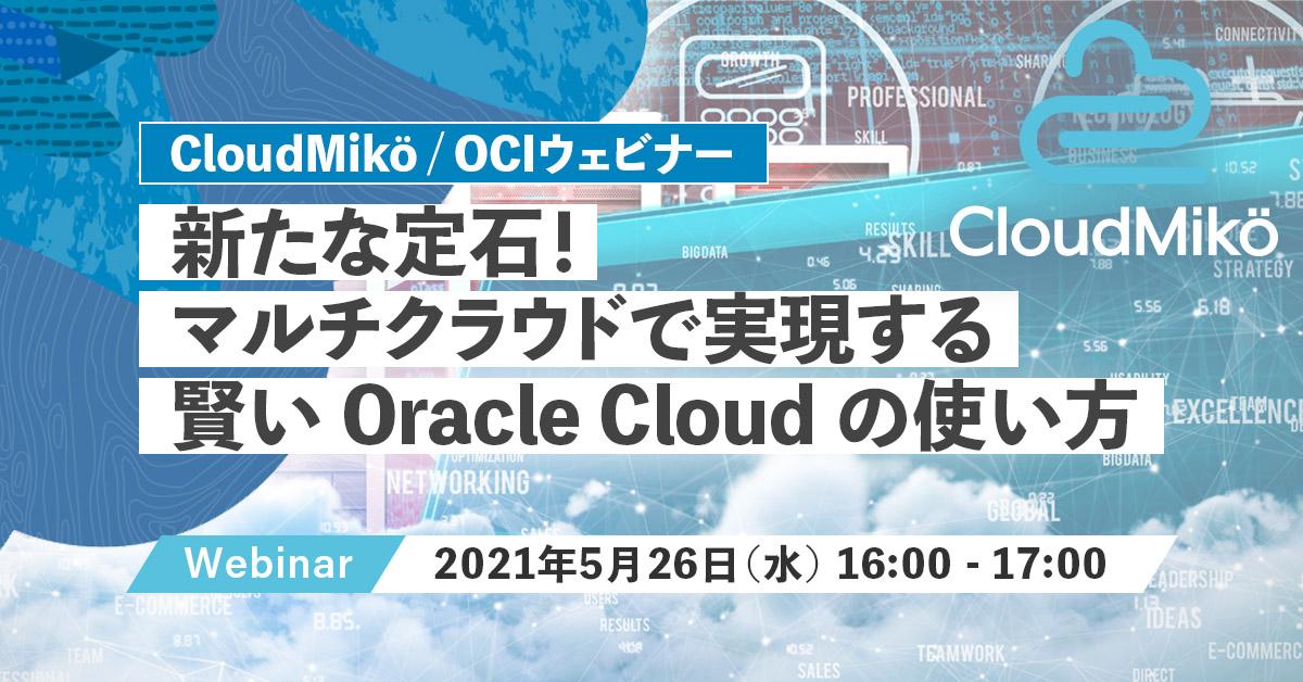 新たな定石!マルチクラウドで実現する賢い Oracle Cloud の使い方