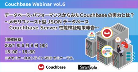【Couchbase Webinar vol.6】データベース・パフォーマンスからみたCouchbaseの実力とは? 〜メモリファースト型JSONデータベースCouchbase Server性能検証結果報告〜