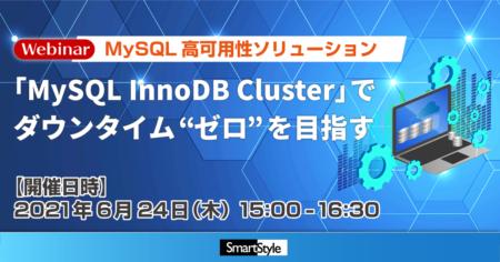 【6/24開催セミナー】MySQL 高可用性ソリューション 「MySQL InnoDB Cluster」でダウンタイム
