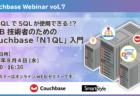 【Couchbase Webinar vol.7】NoSQLでSQLが使用できる!? RDB技術者のための Couchbase 「N1QL」 入門