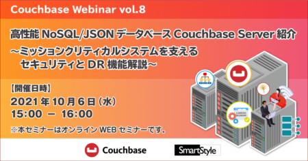 【Couchbase Webinar vol.8】高性能NoSQL/JSONデータベースCouchbase Server紹介 〜ミッションクリティカルシステムを支えるセキュリティとDR機能解説〜
