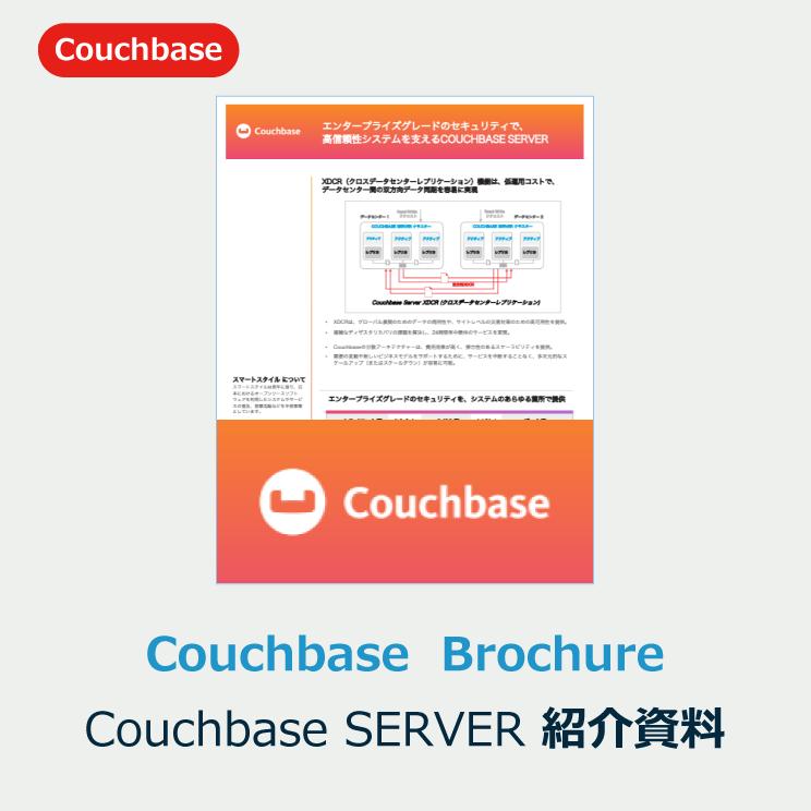高性能データベースCouchbase SERVER Couchbase Brochure