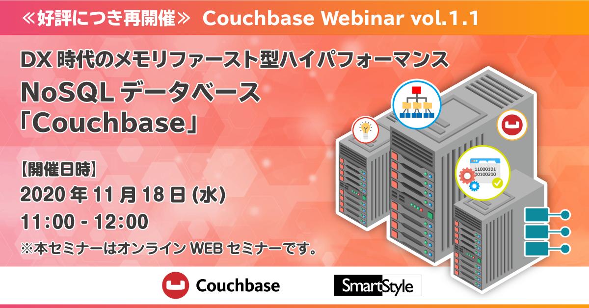 ≪開催終了≫【好評につき再開催】Couchbase Webinar vol.1.1 DX時代のメモリファースト型ハイパフォーマンスNoSQLデータベース「Couchbase」