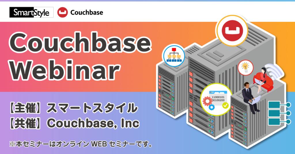 Couchbase ウェビナー