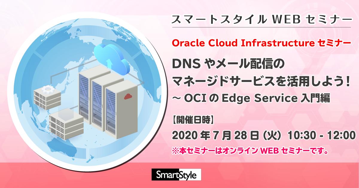 【Oracle Cloud Infrastructure セミナー】DNS や メール配信 のマネージドサービスを活用しよう!~OCI の Edge Service 入門編